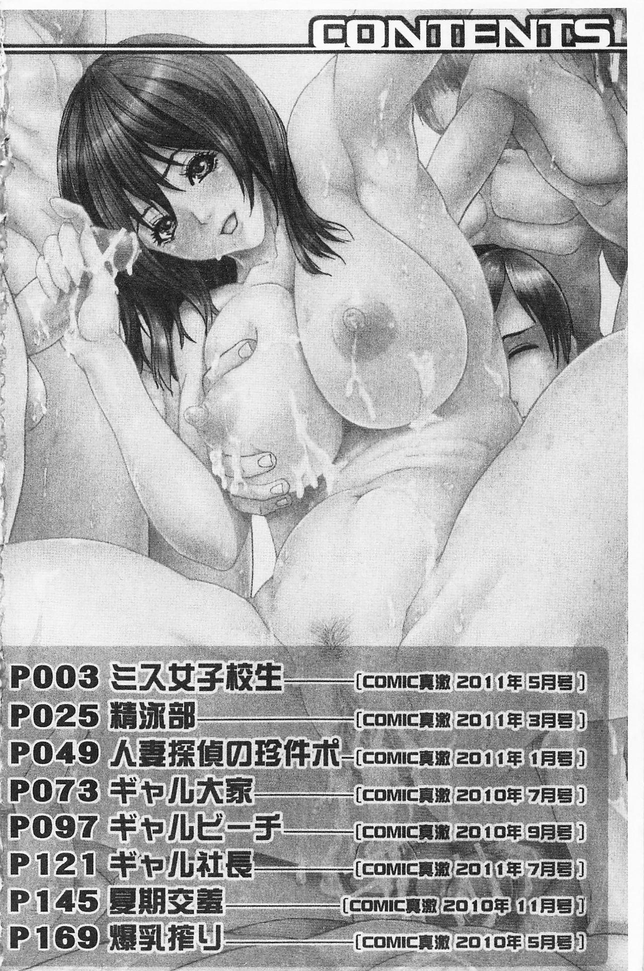 Shuuchi Nikurin 7