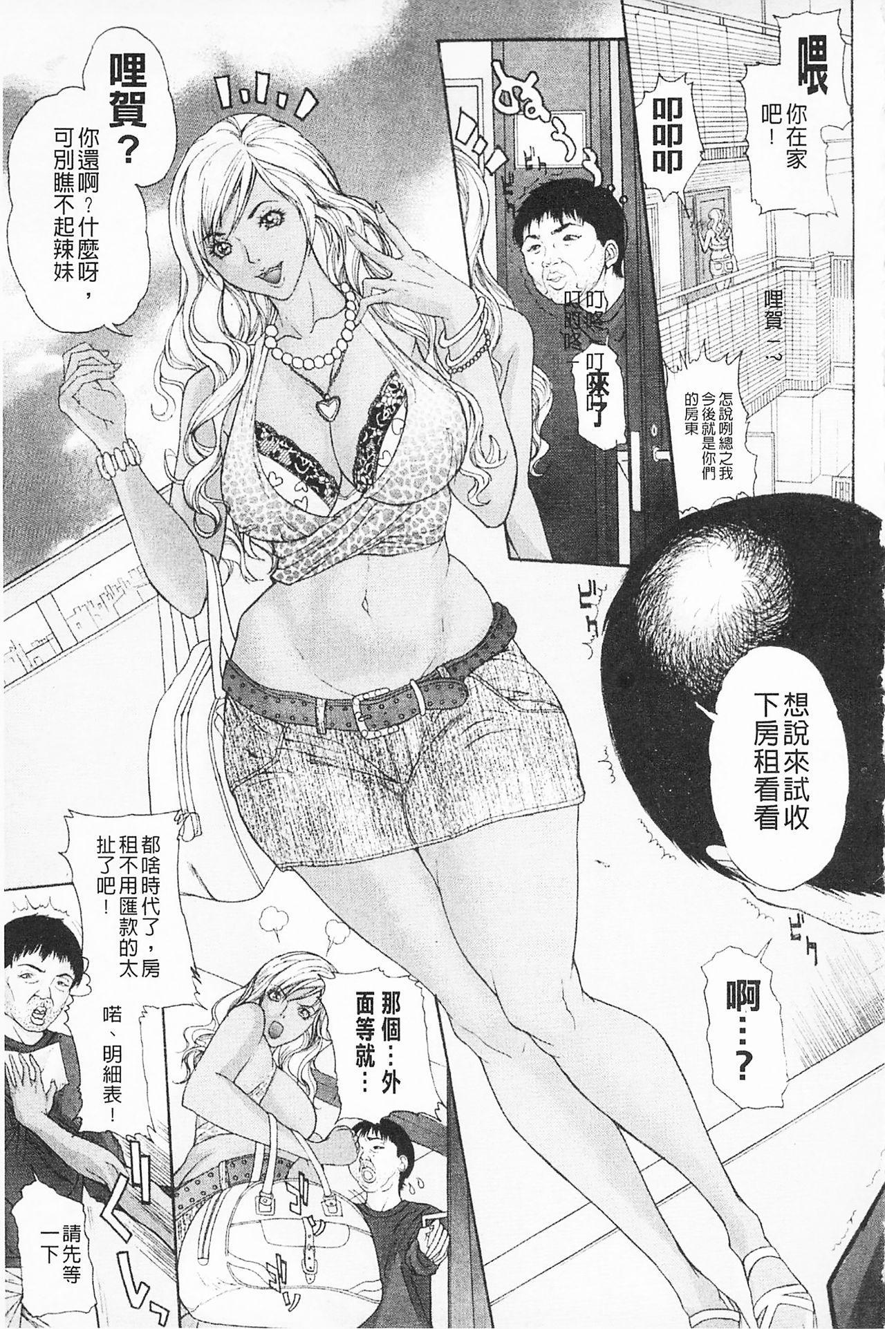 Shuuchi Nikurin 79