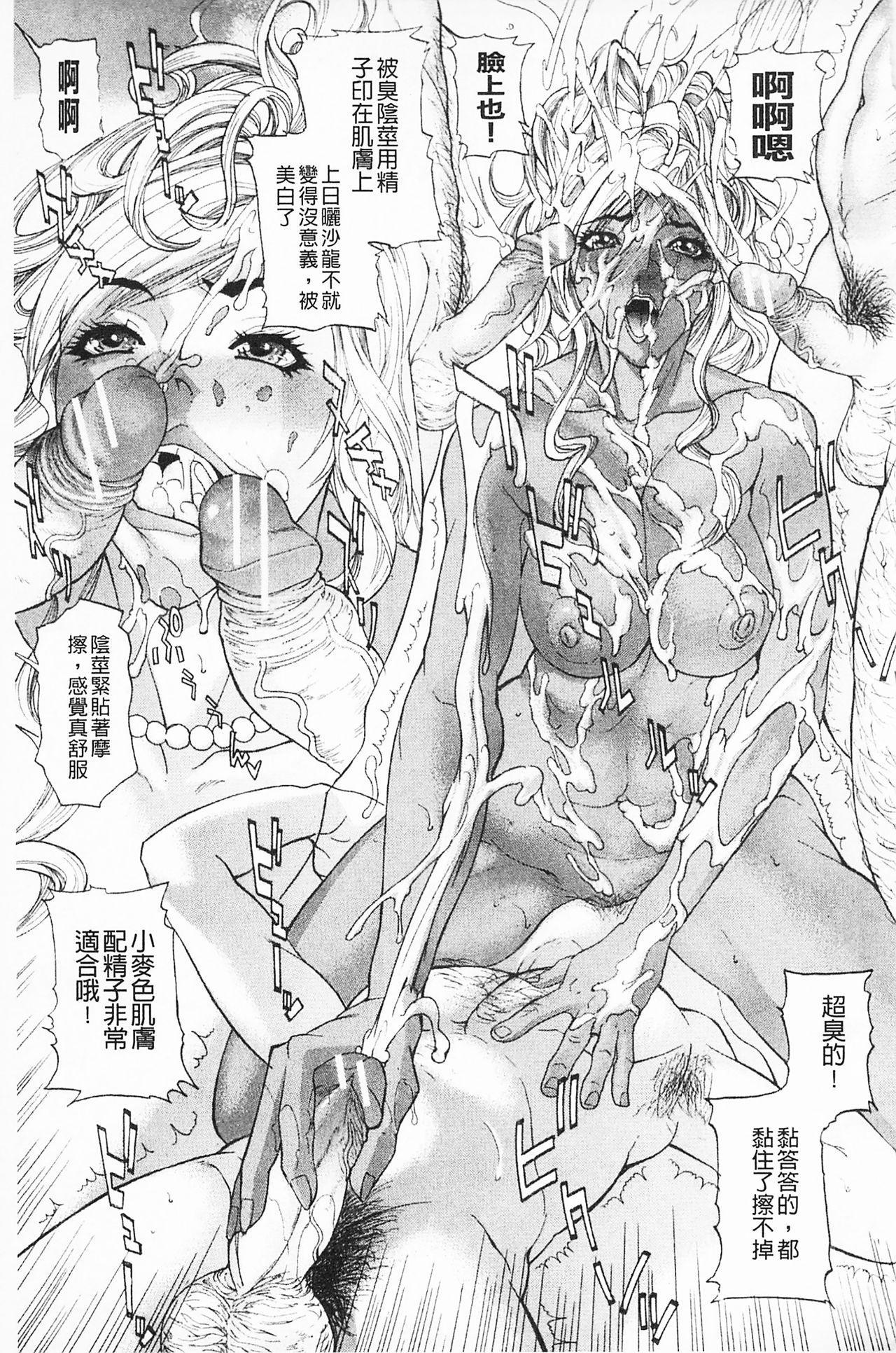 Shuuchi Nikurin 91