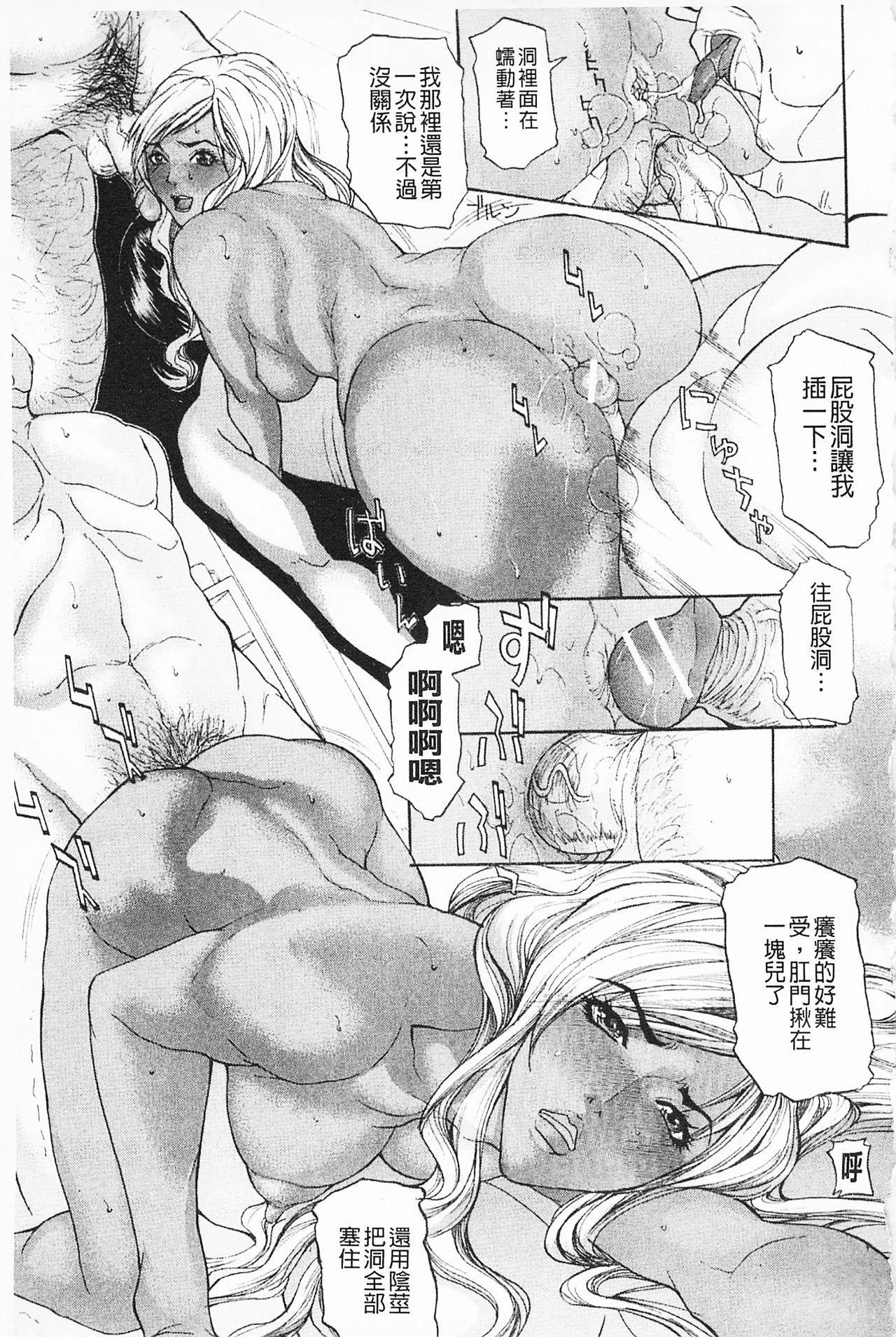 Shuuchi Nikurin 97
