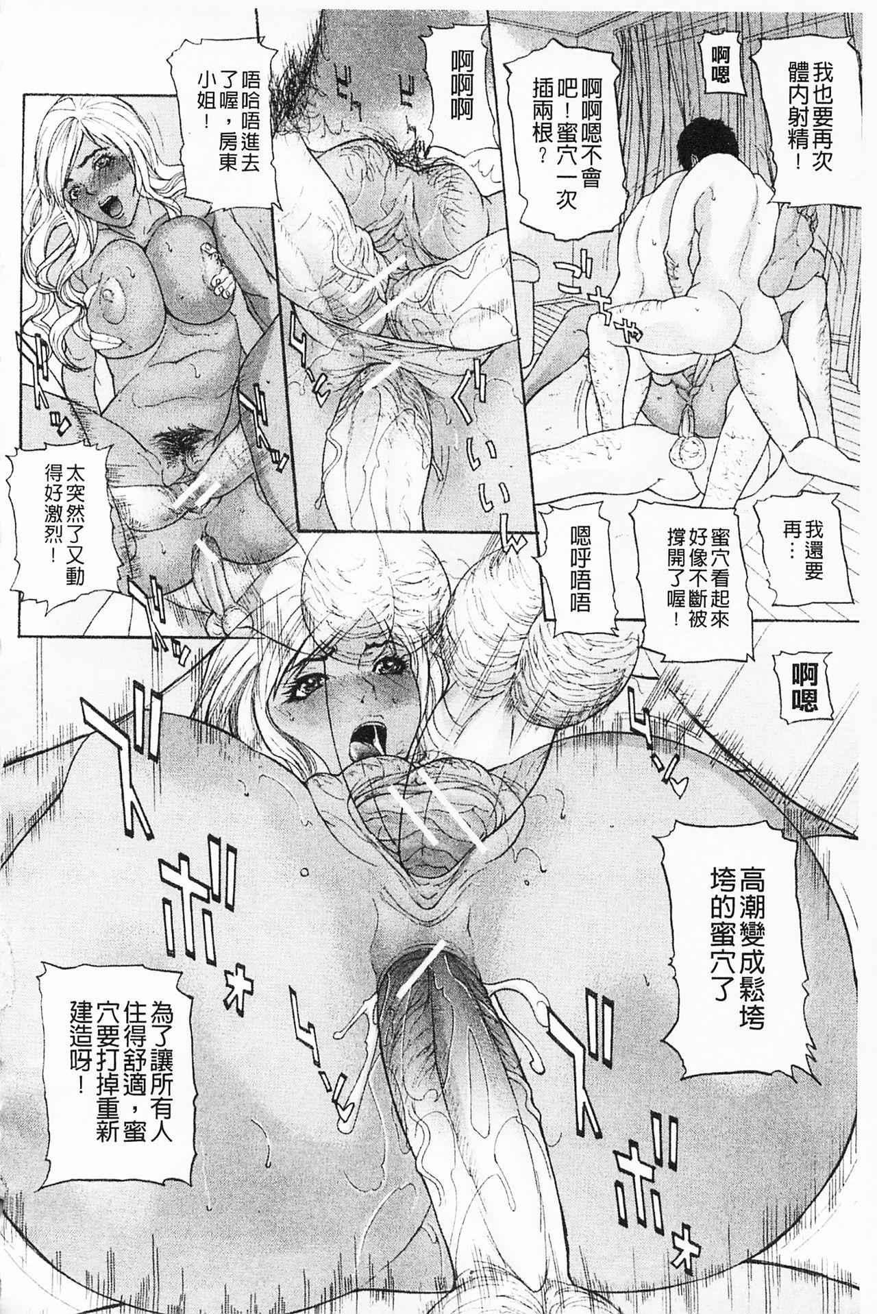 Shuuchi Nikurin 98