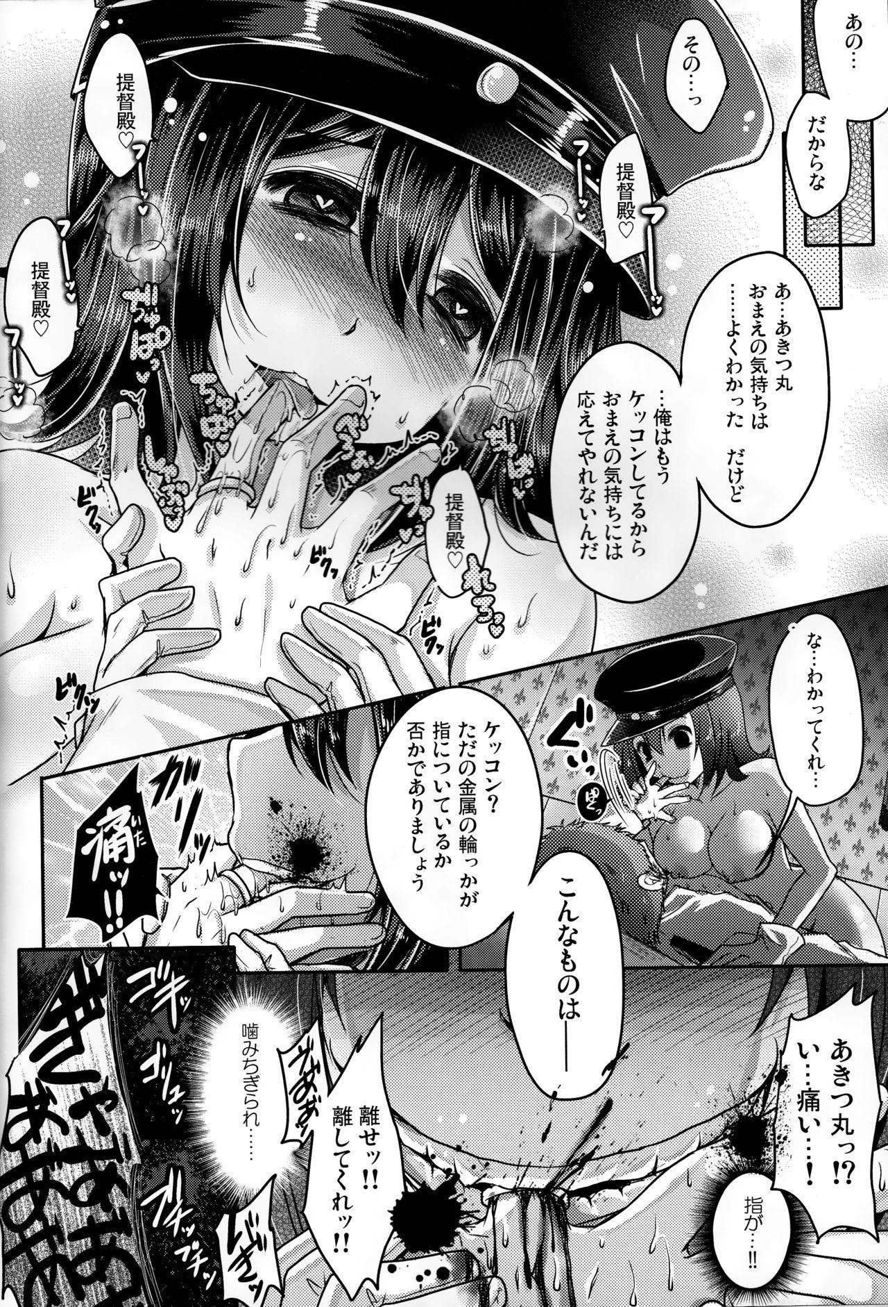 Kinzoku no wa 20
