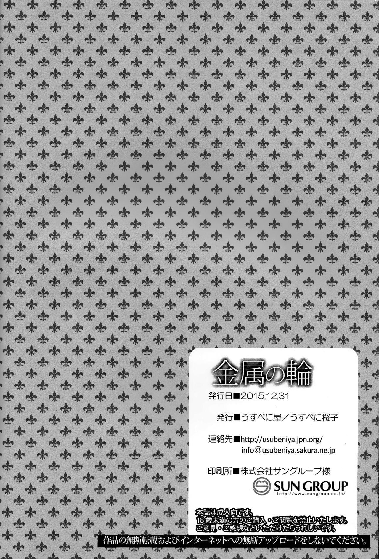 Kinzoku no wa 24