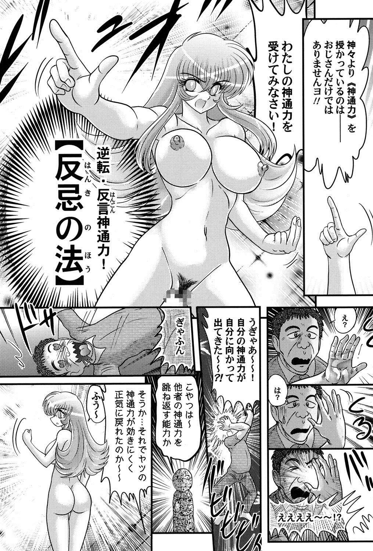 Kamen Lover 99