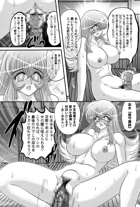 Kamen Lover 103
