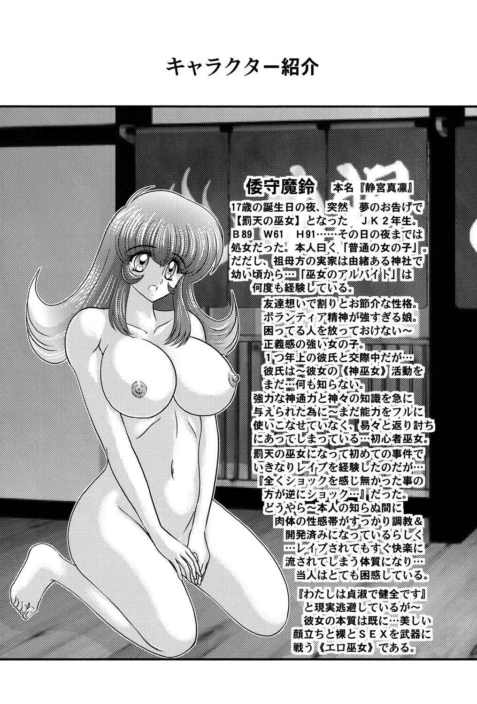 Kamen Lover 108
