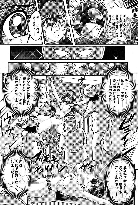 Kamen Lover 10