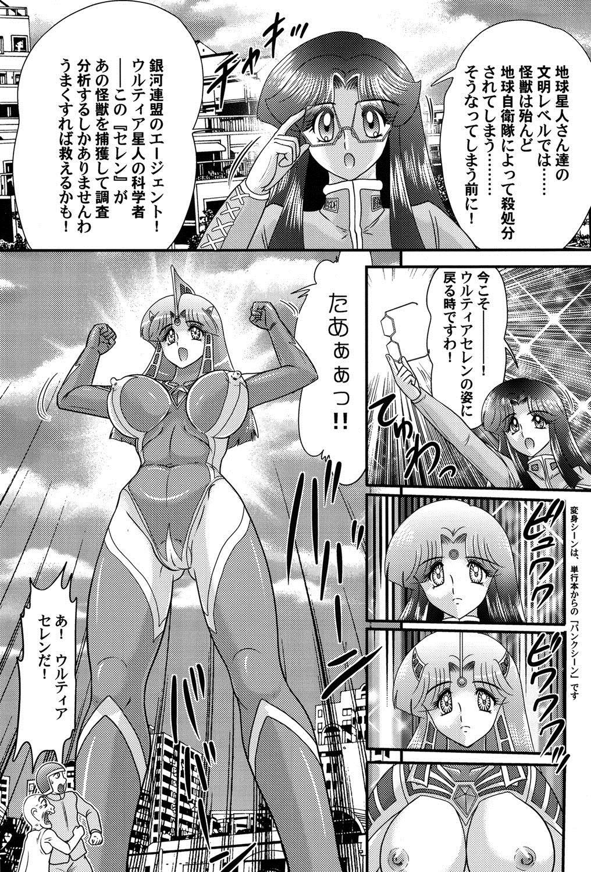 Kamen Lover 113