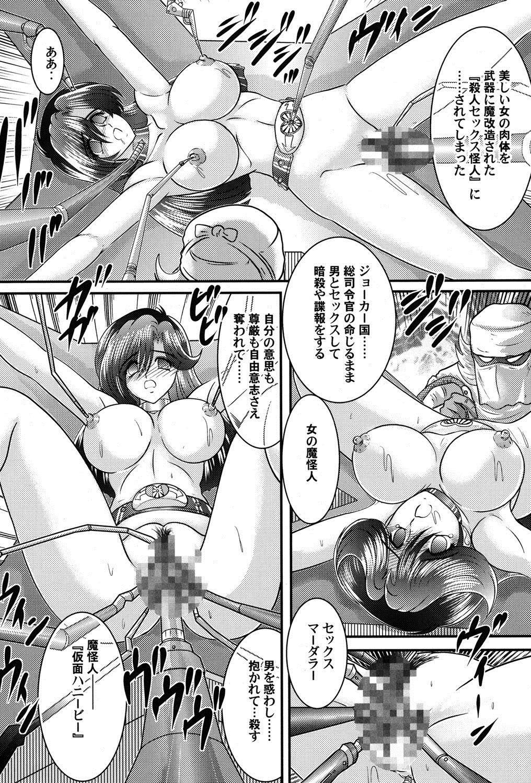 Kamen Lover 11