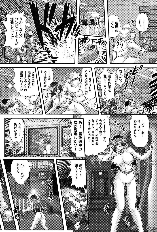 Kamen Lover 12