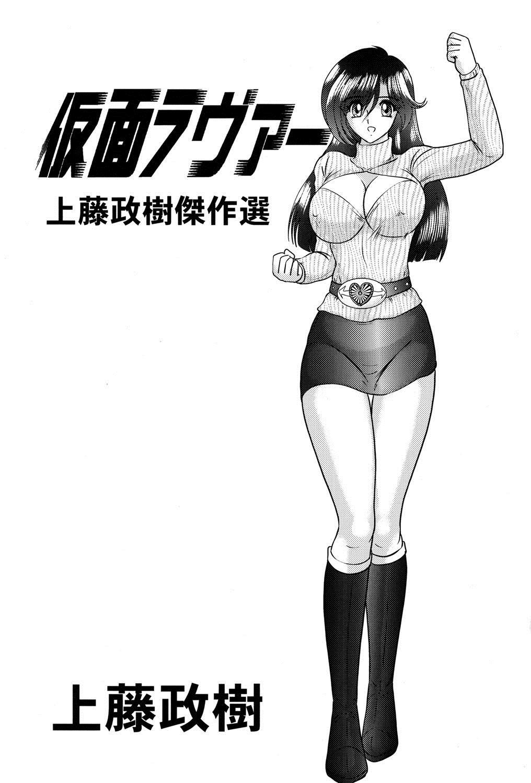Kamen Lover 1