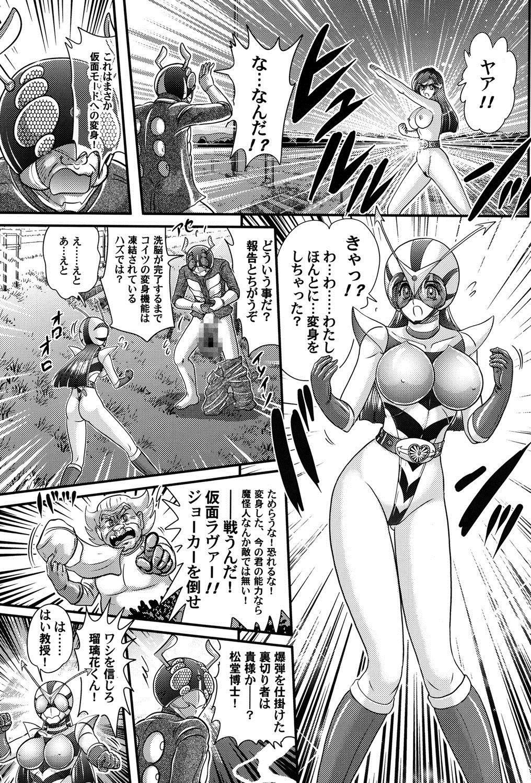Kamen Lover 21