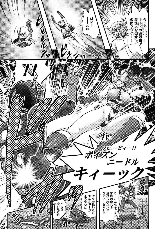 Kamen Lover 23