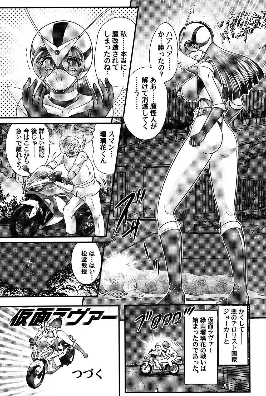 Kamen Lover 24