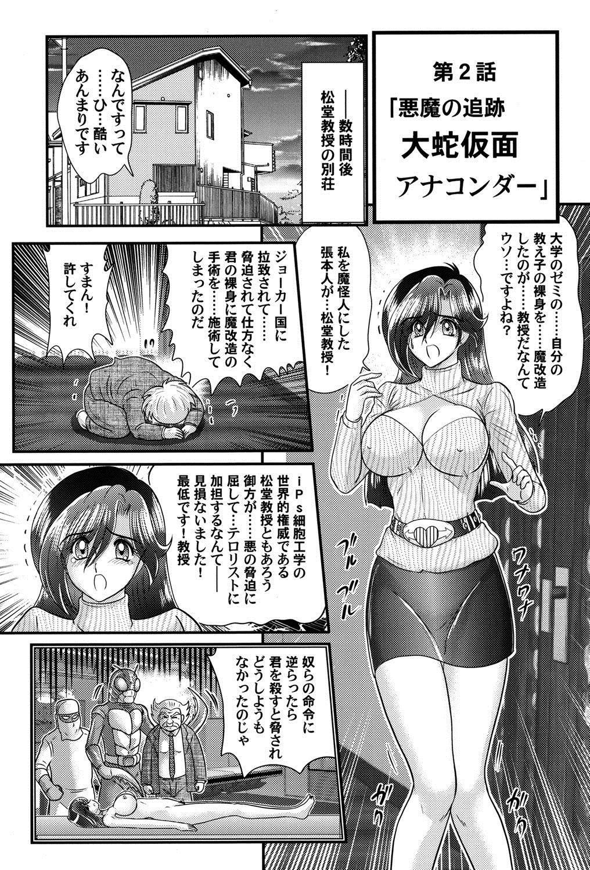Kamen Lover 25