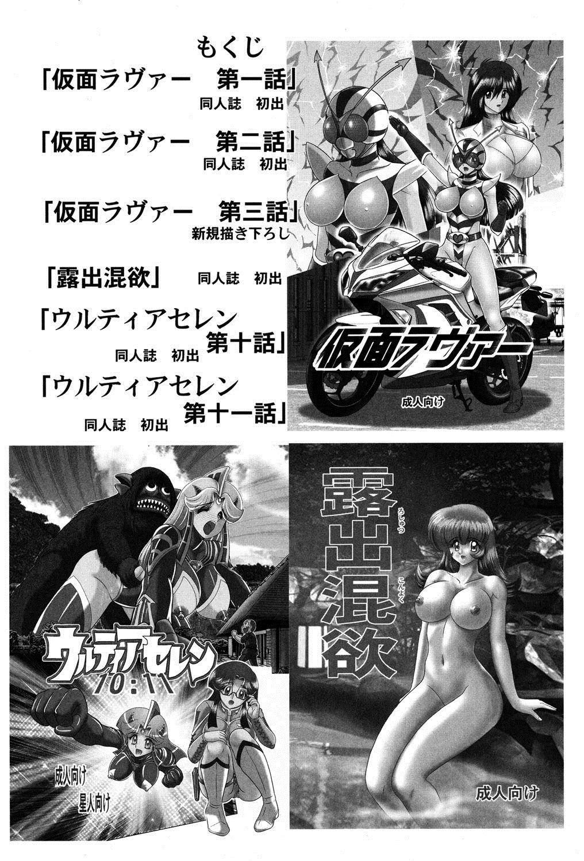 Kamen Lover 2