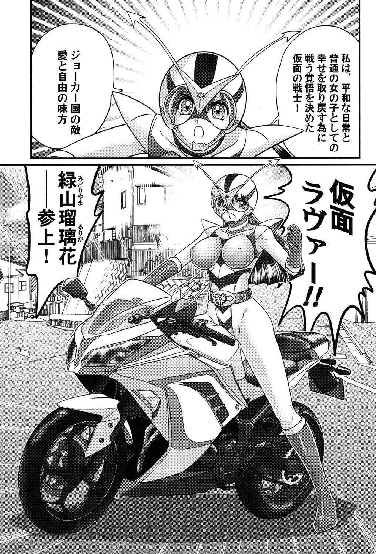 Kamen Lover 31
