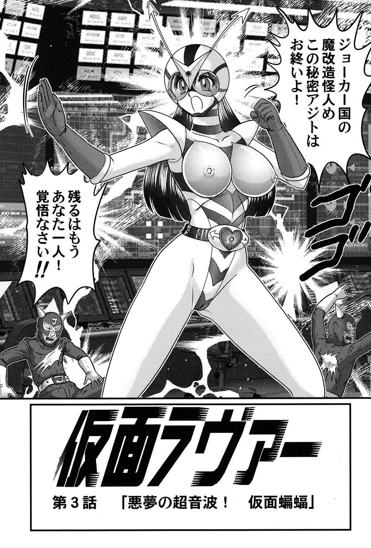 Kamen Lover 47