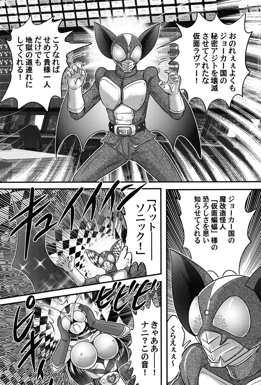 Kamen Lover 48