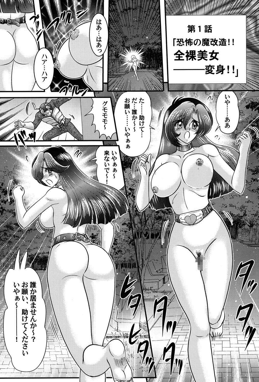 Kamen Lover 4
