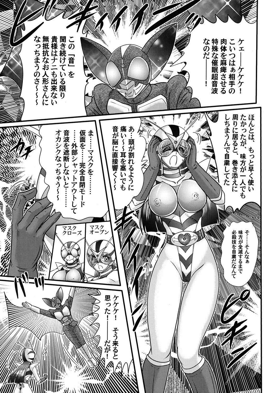 Kamen Lover 49