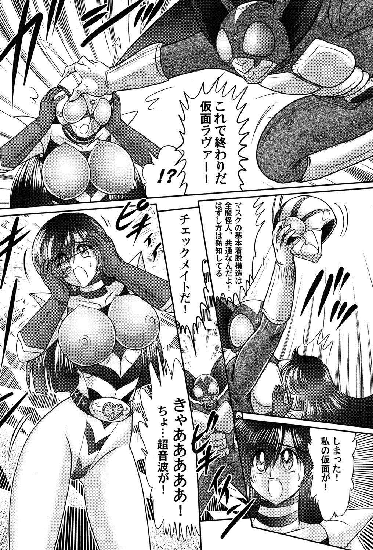 Kamen Lover 50