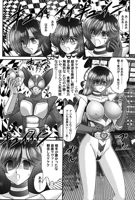 Kamen Lover 51