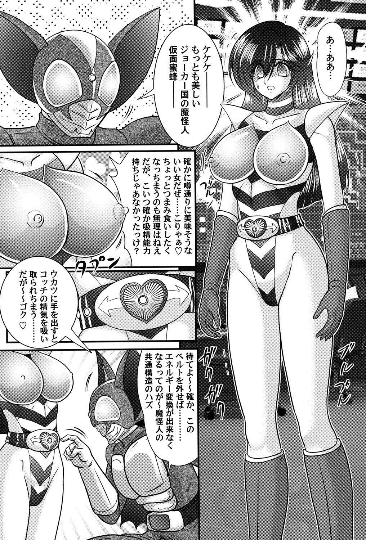 Kamen Lover 52