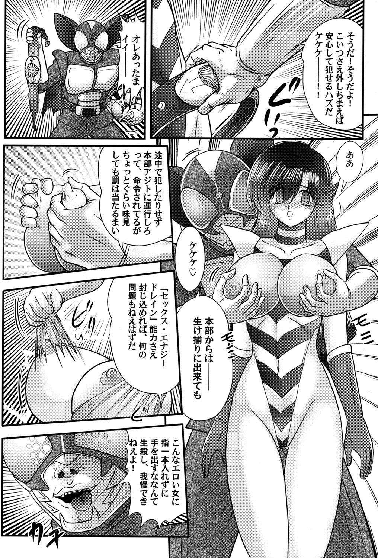 Kamen Lover 53