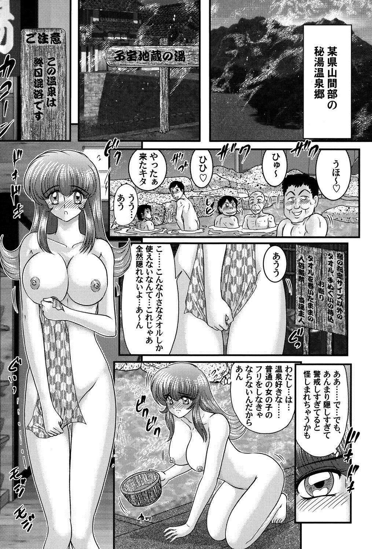 Kamen Lover 66