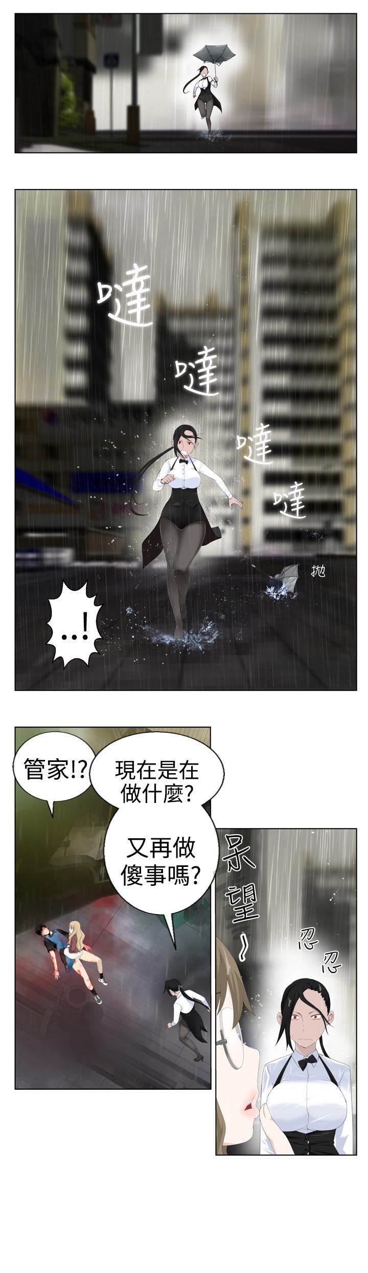 Franken Jo 为爱而生 法兰克赵 Ch.1~4 12