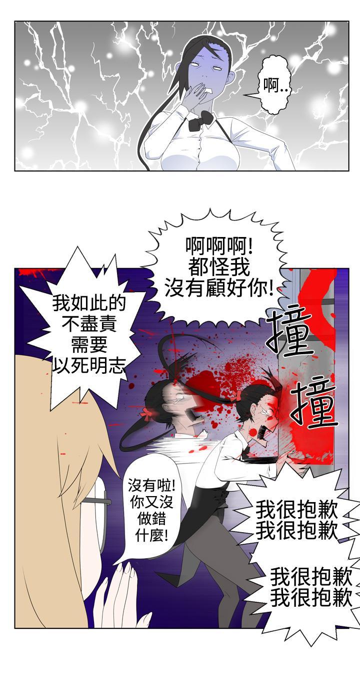 Franken Jo 为爱而生 法兰克赵 Ch.1~4 14