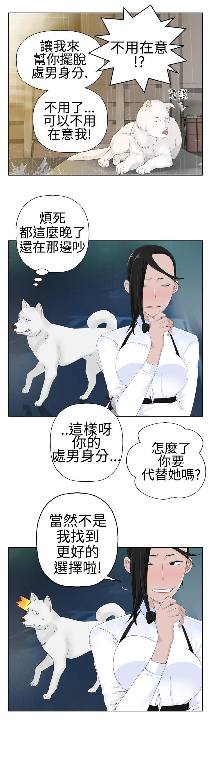 Franken Jo 为爱而生 法兰克赵 Ch.1~4 15