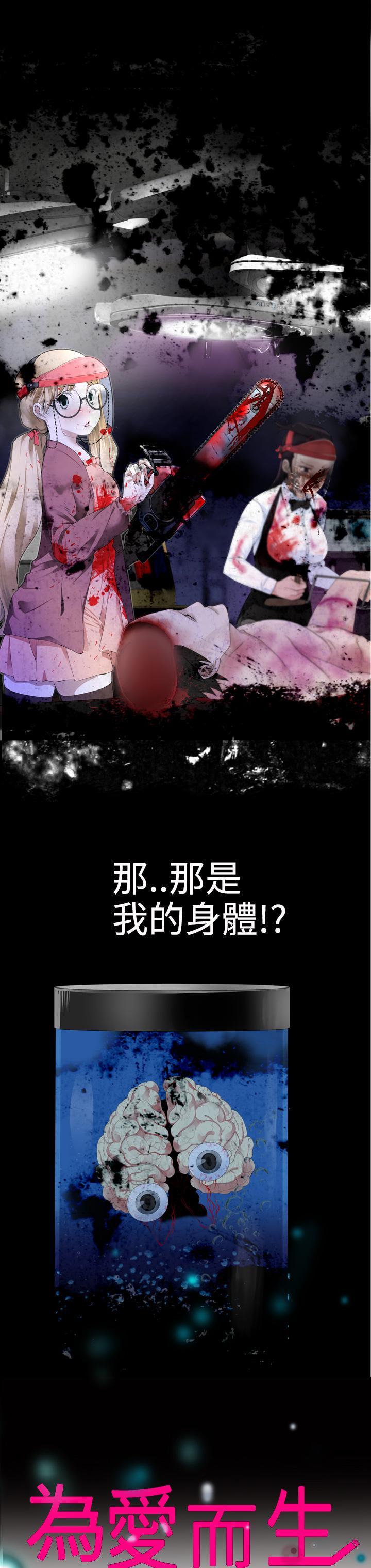 Franken Jo 为爱而生 法兰克赵 Ch.1~4 27