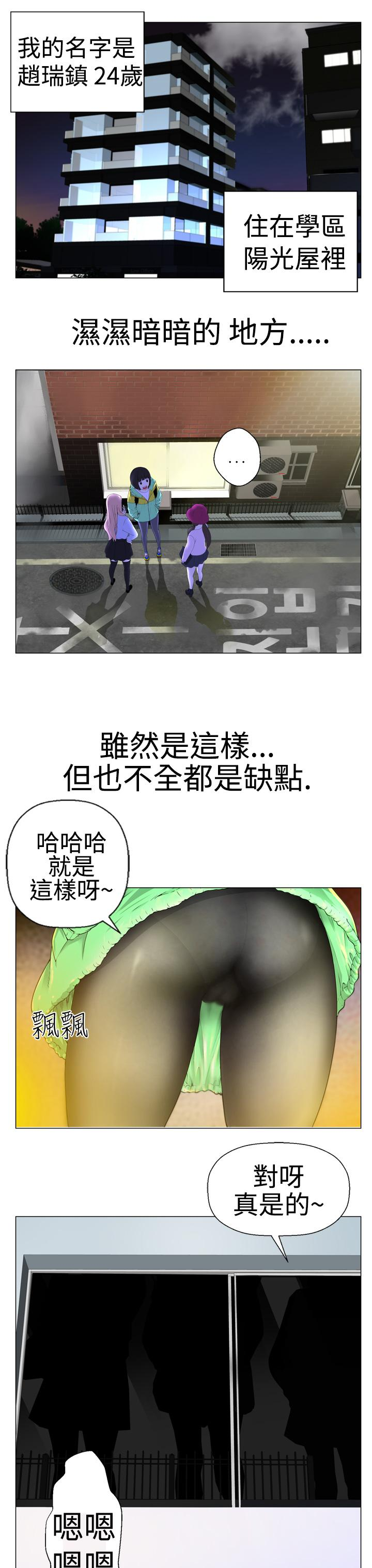 Franken Jo 为爱而生 法兰克赵 Ch.1~4 29