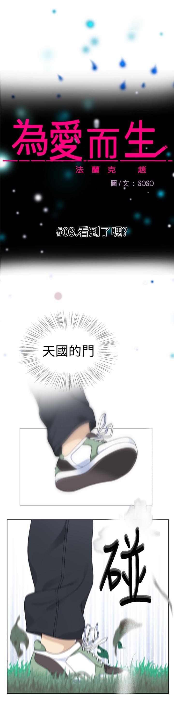 Franken Jo 为爱而生 法兰克赵 Ch.1~4 51