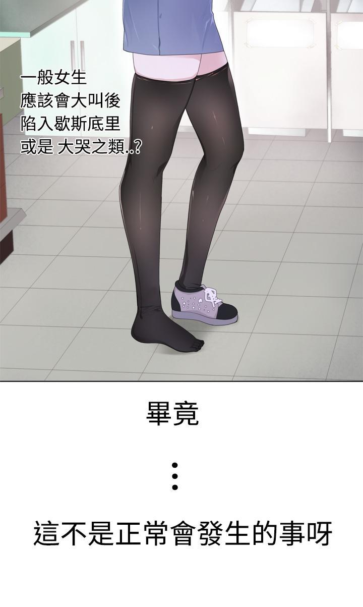 Franken Jo 为爱而生 法兰克赵 Ch.1~4 66