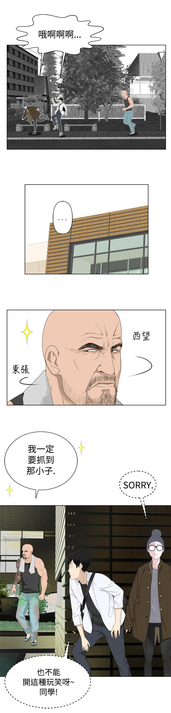 Franken Jo 为爱而生 法兰克赵 Ch.1~4 81