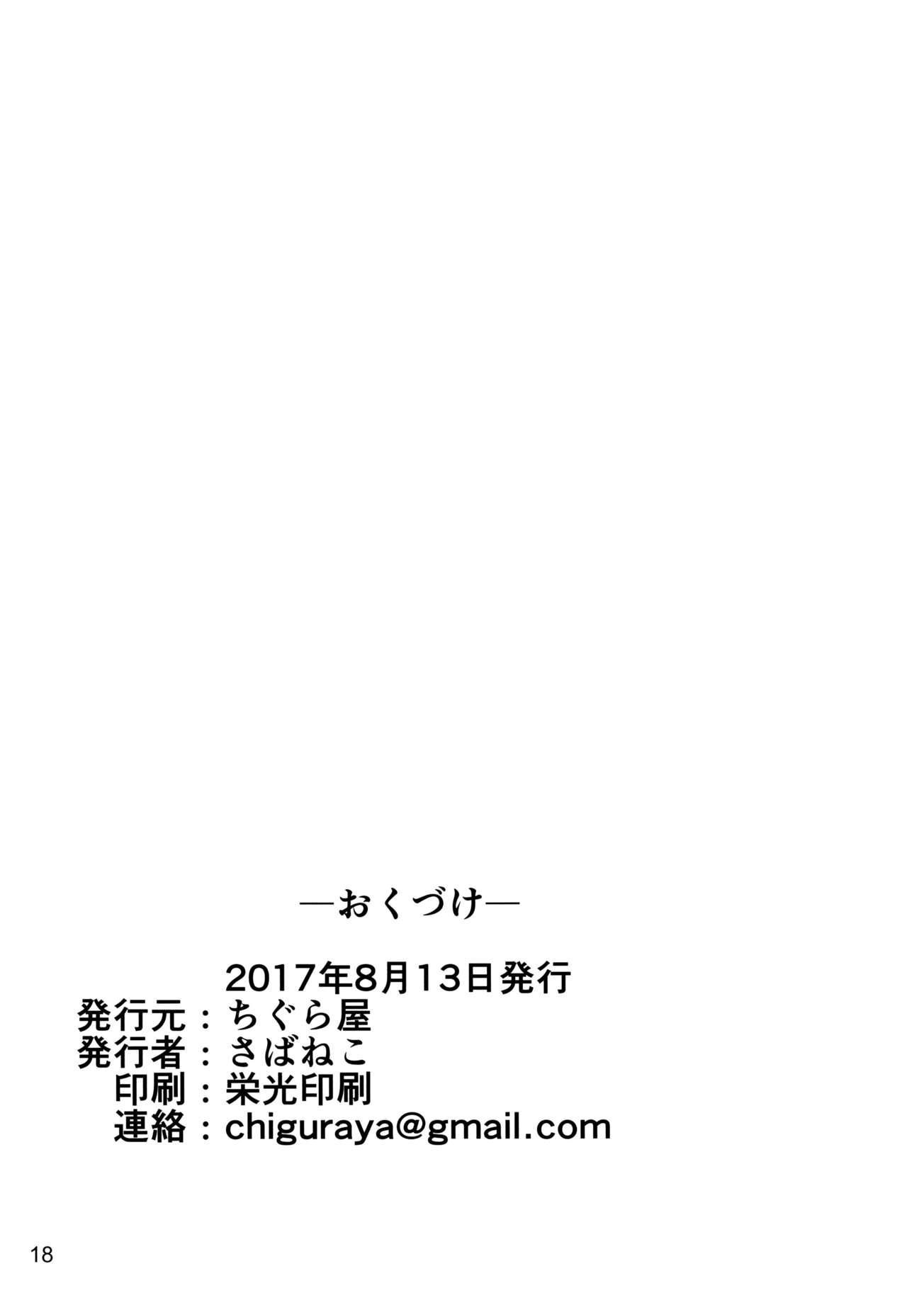 Kyuuryoukan no Iyashi 17