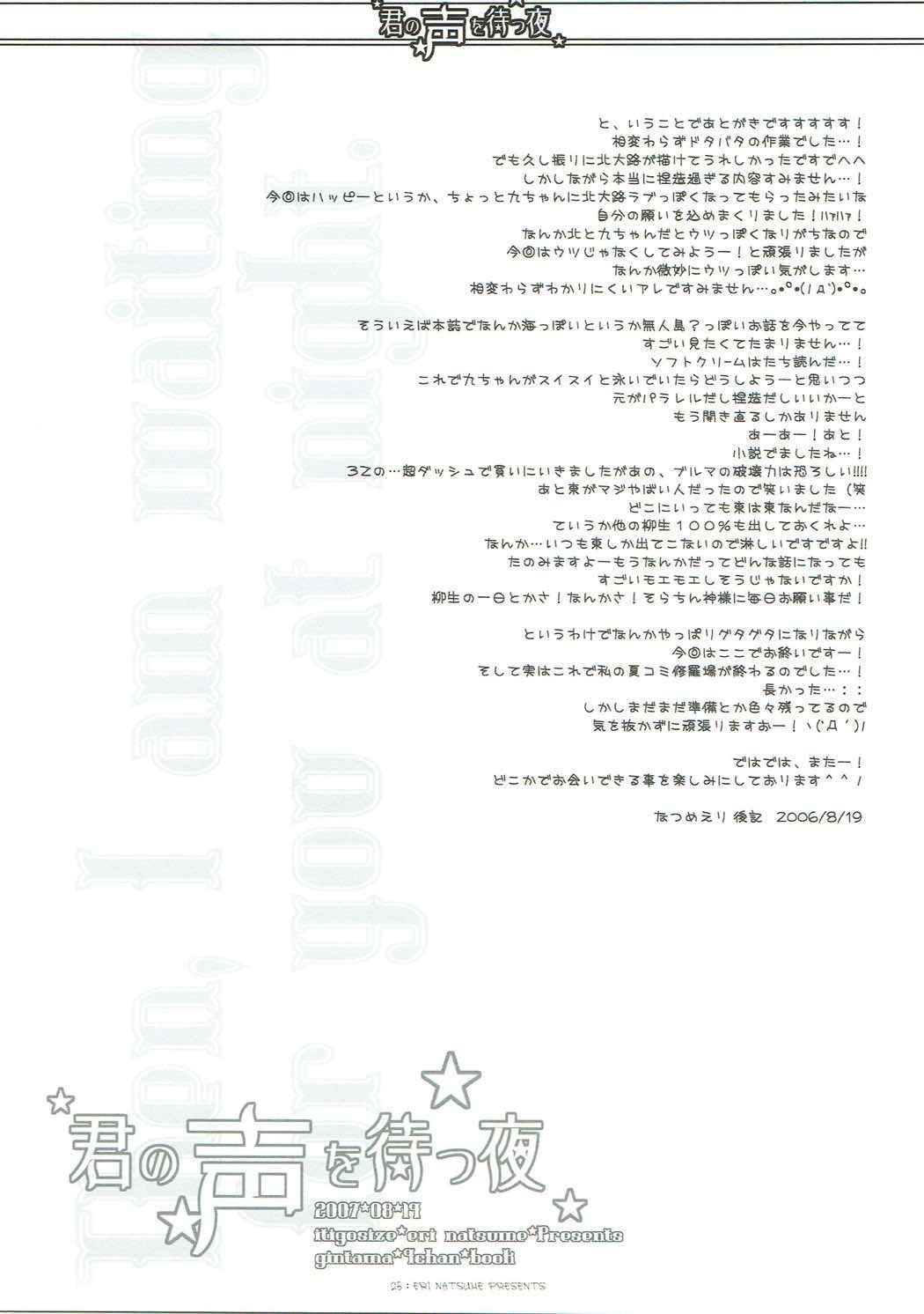 Kimi no Koe o Matsu Yoru 23