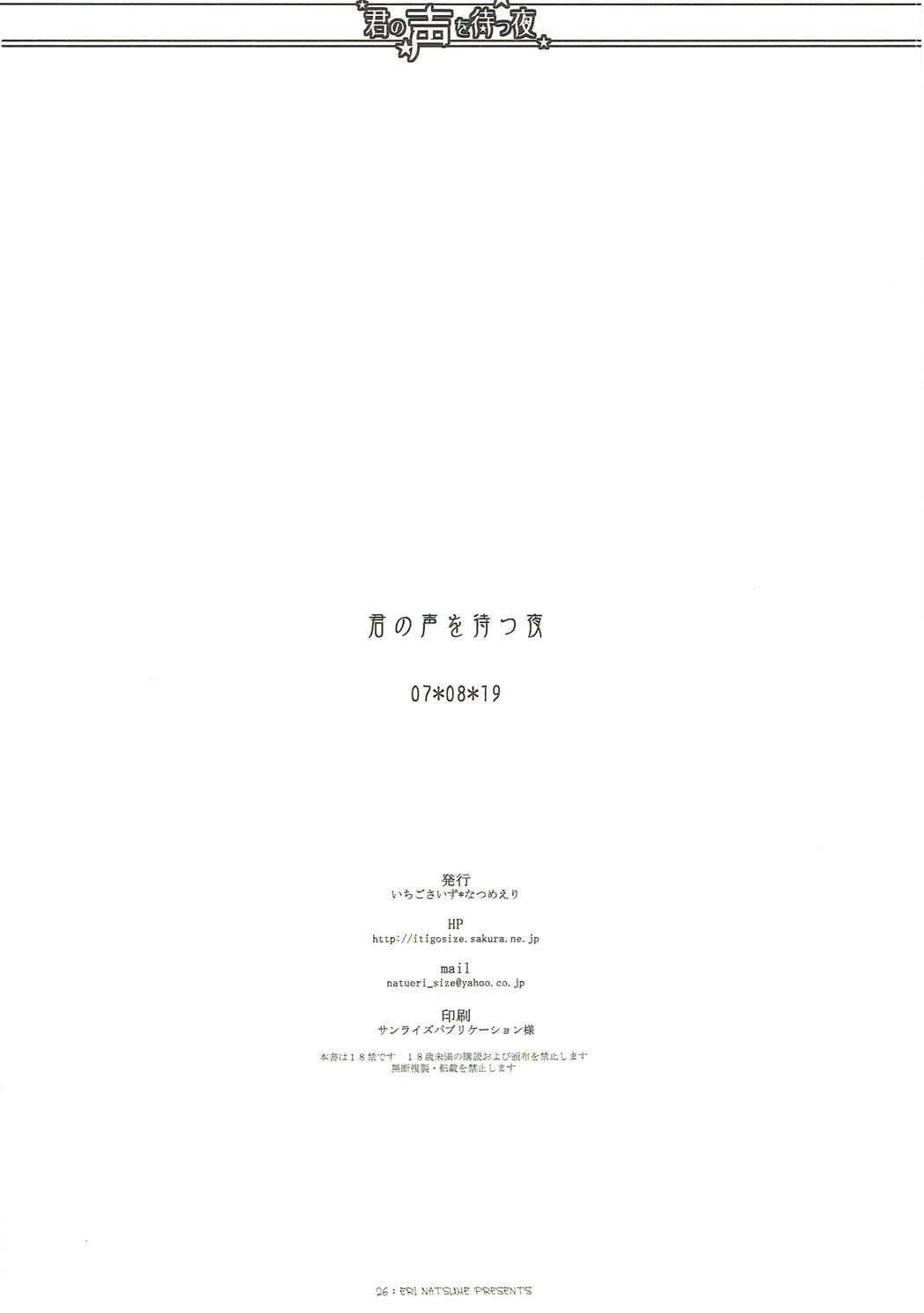 Kimi no Koe o Matsu Yoru 24