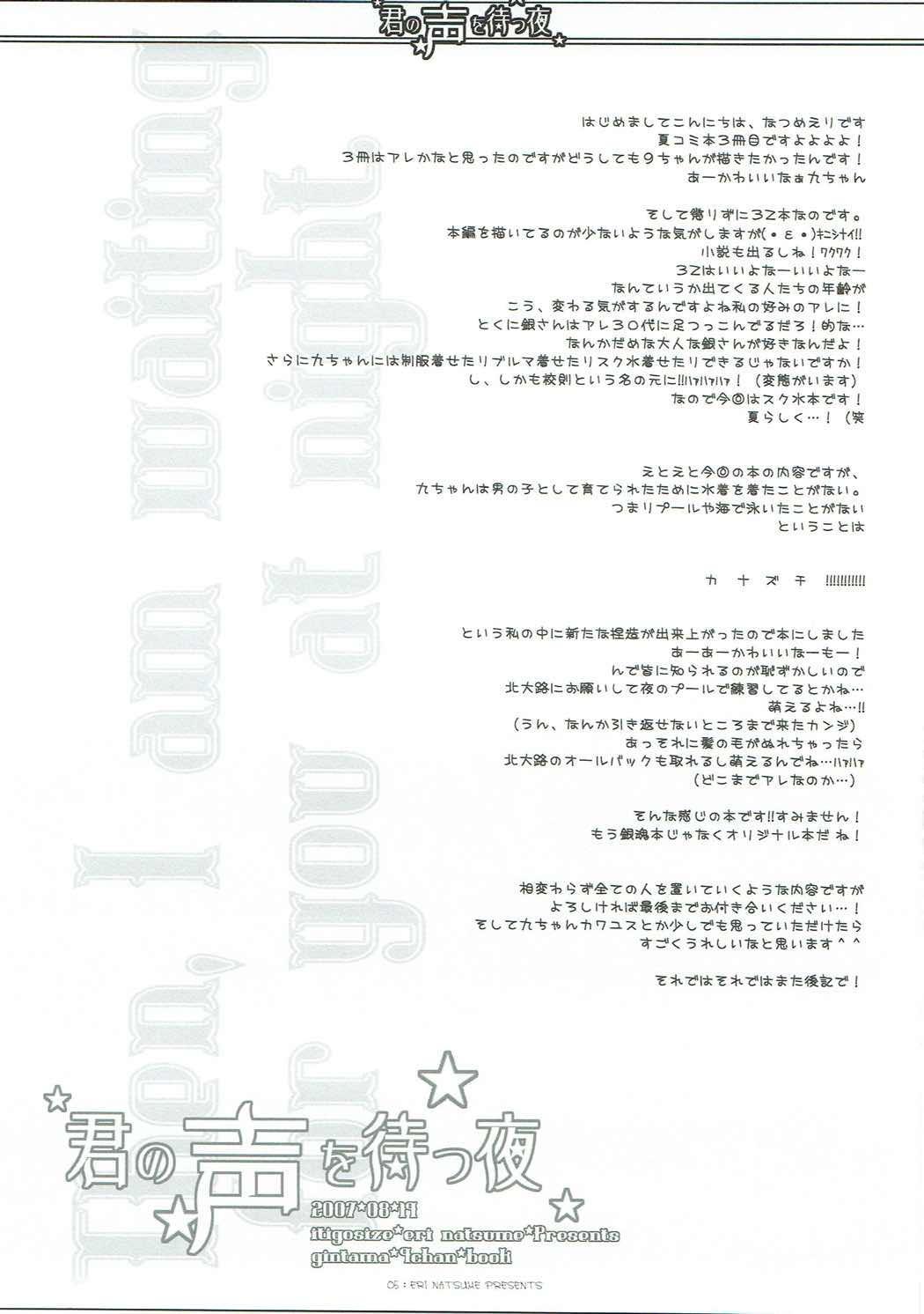 Kimi no Koe o Matsu Yoru 3