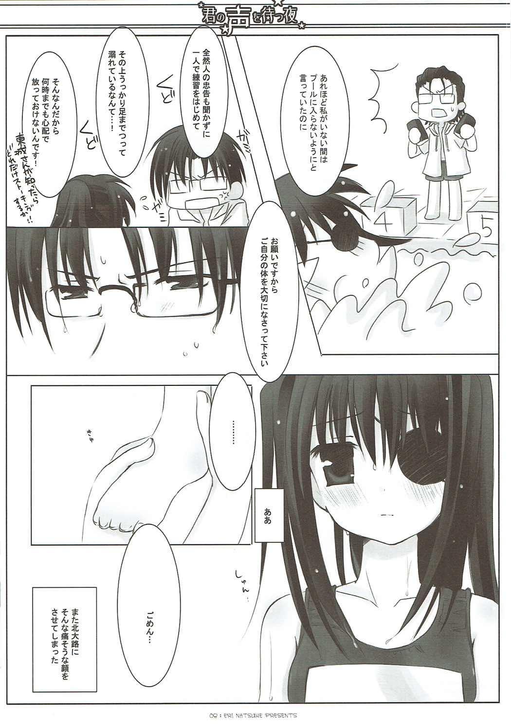Kimi no Koe o Matsu Yoru 6
