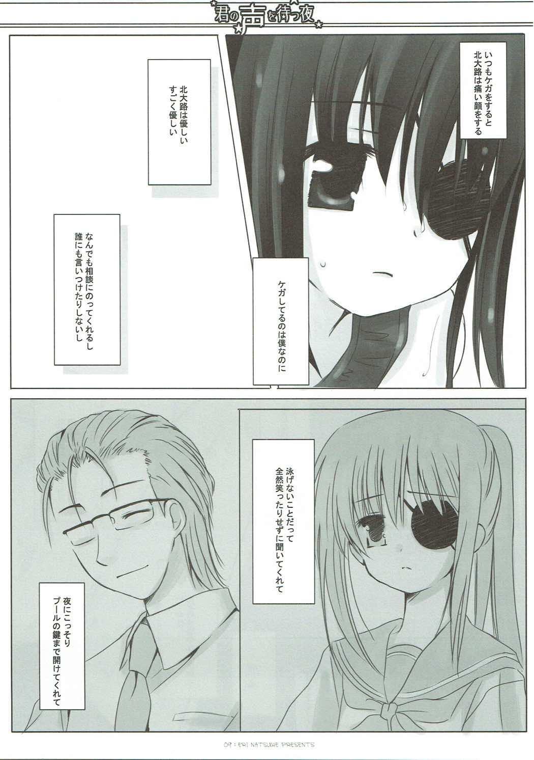 Kimi no Koe o Matsu Yoru 7