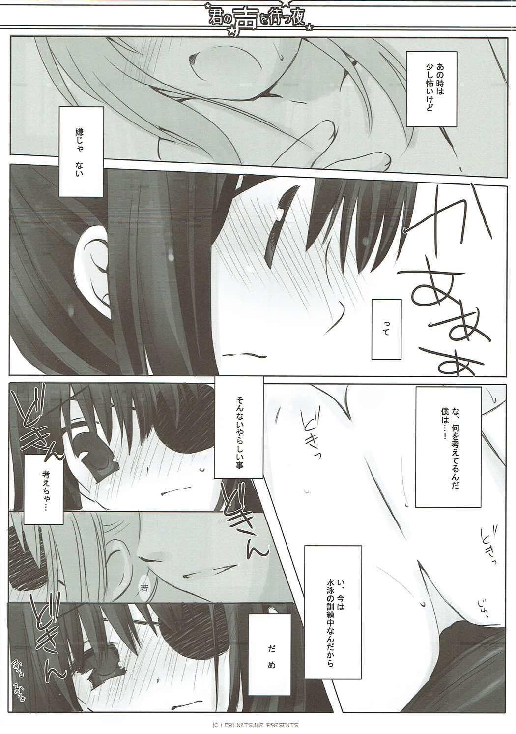 Kimi no Koe o Matsu Yoru 8