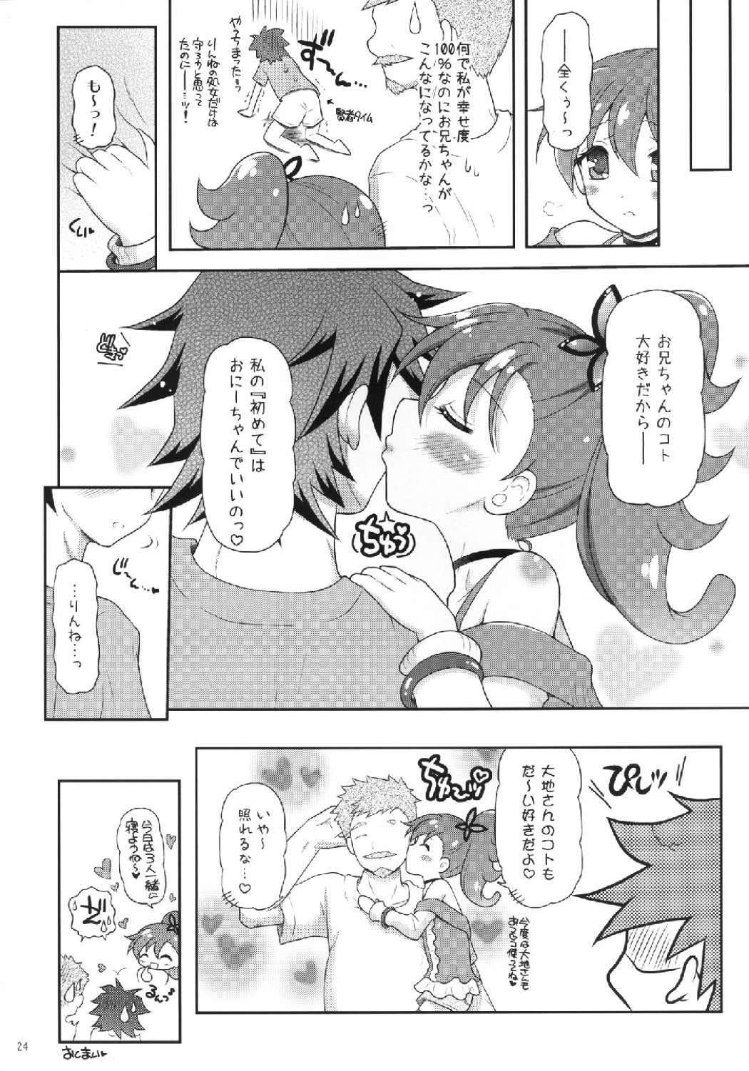 (SHT2013 Haru) [Yudenakya Nama-Beer (Uzura no Tamago)] Onii-chans to Aisare Rinne-chan (Chousoku Henkei Gyrozetter) 23