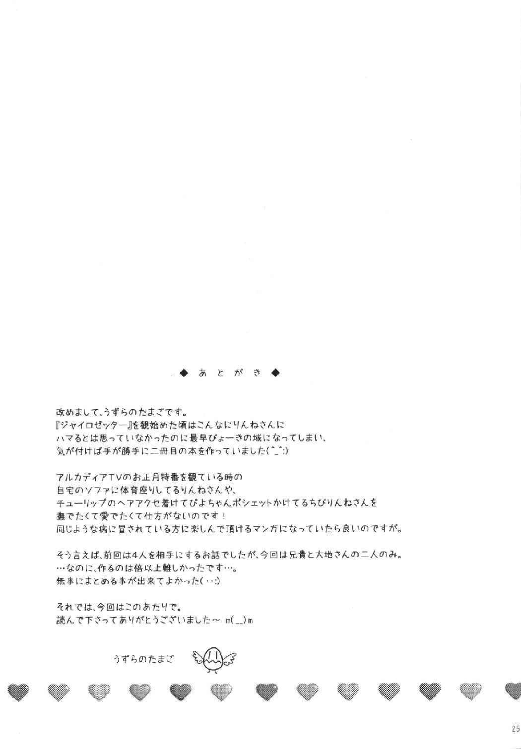(SHT2013 Haru) [Yudenakya Nama-Beer (Uzura no Tamago)] Onii-chans to Aisare Rinne-chan (Chousoku Henkei Gyrozetter) 24
