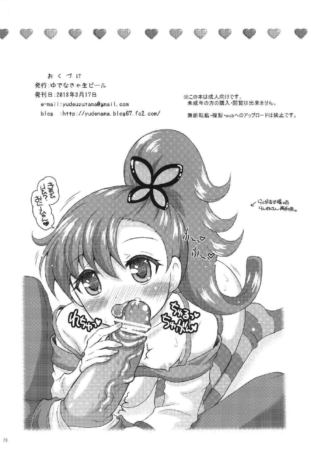 (SHT2013 Haru) [Yudenakya Nama-Beer (Uzura no Tamago)] Onii-chans to Aisare Rinne-chan (Chousoku Henkei Gyrozetter) 25