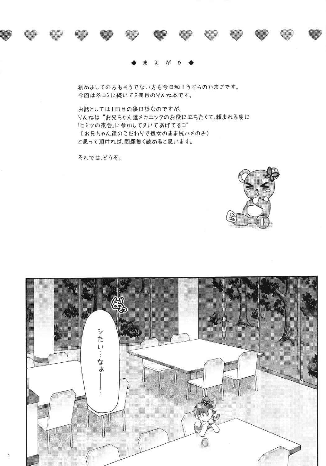 (SHT2013 Haru) [Yudenakya Nama-Beer (Uzura no Tamago)] Onii-chans to Aisare Rinne-chan (Chousoku Henkei Gyrozetter) 3