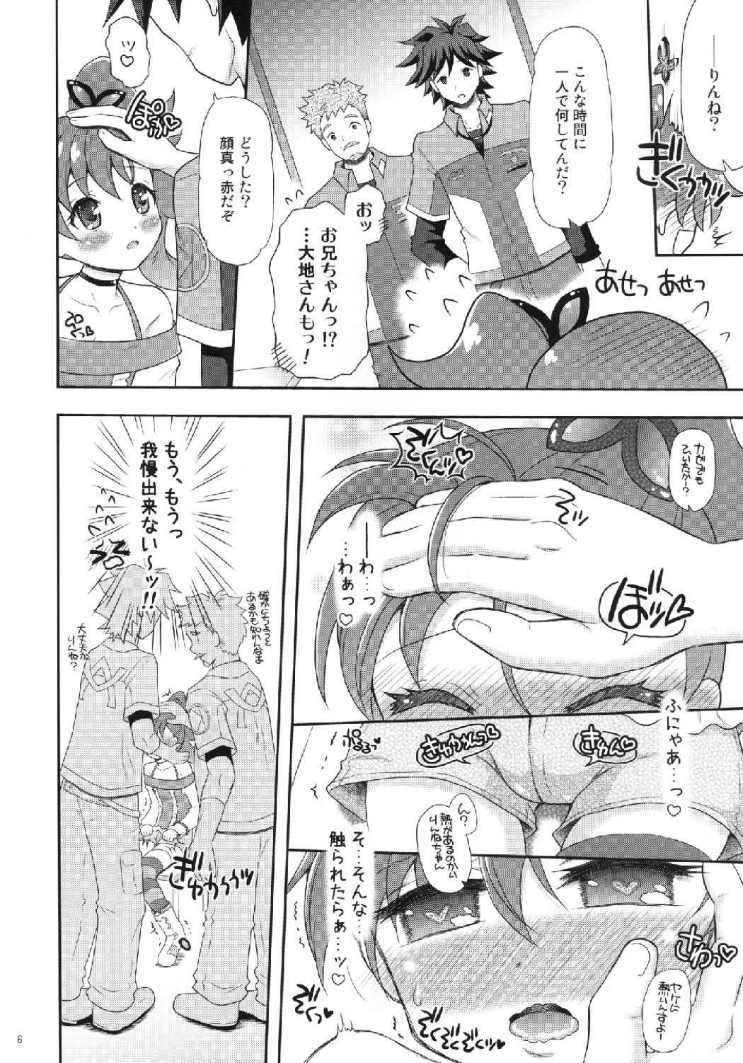 (SHT2013 Haru) [Yudenakya Nama-Beer (Uzura no Tamago)] Onii-chans to Aisare Rinne-chan (Chousoku Henkei Gyrozetter) 5
